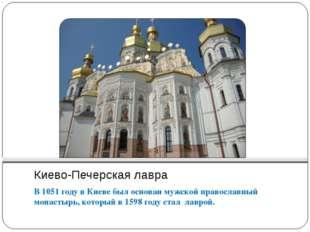 Киево-Печерская лавра В 1051 году в Киеве был основан мужской православный мо