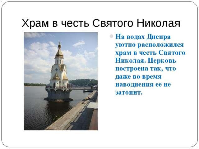 Храм в честь Святого Николая На водах Днепра уютно расположился храм в честь...