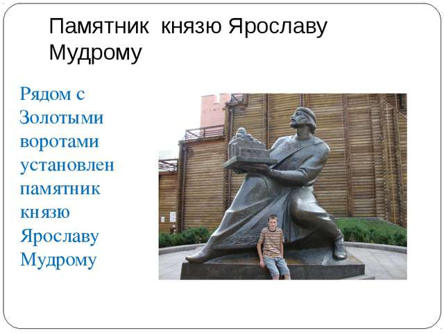 Памятник князю Ярославу Мудрому Рядом с Золотыми воротами установлен памятник...