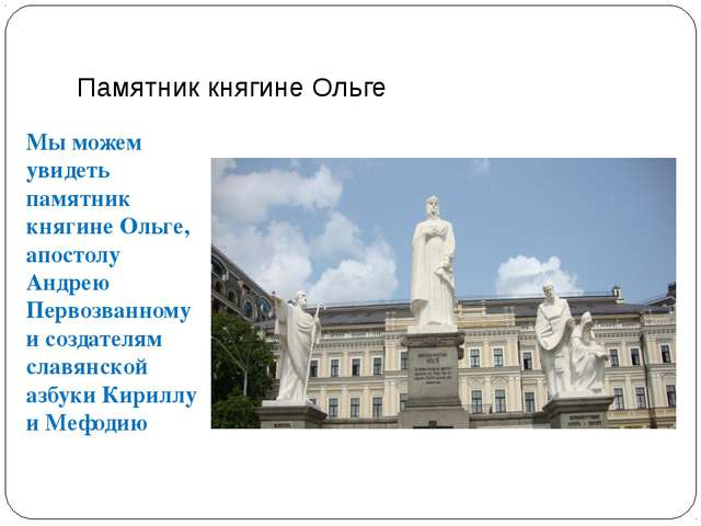 Памятник княгине Ольге Мы можем увидеть памятник княгине Ольге, апостолу Андр...