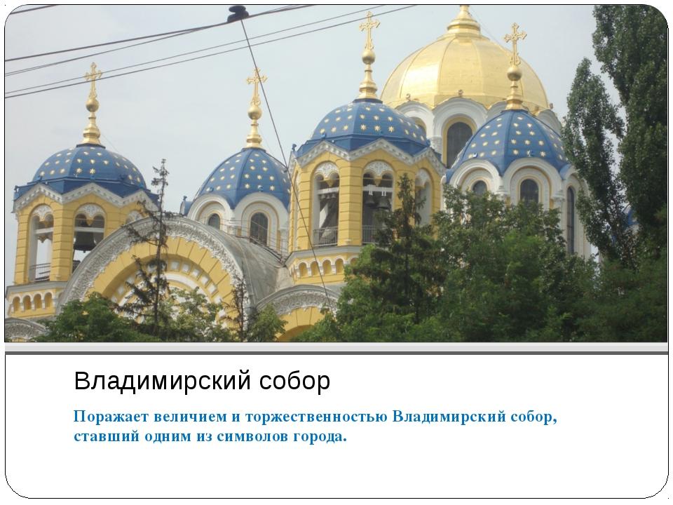 Владимирский собор Поражает величием и торжественностью Владимирский собор, с...