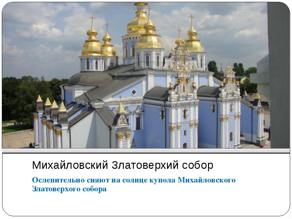 Михайловский Златоверхий собор Ослепительно сияют на солнце купола Михайловск...
