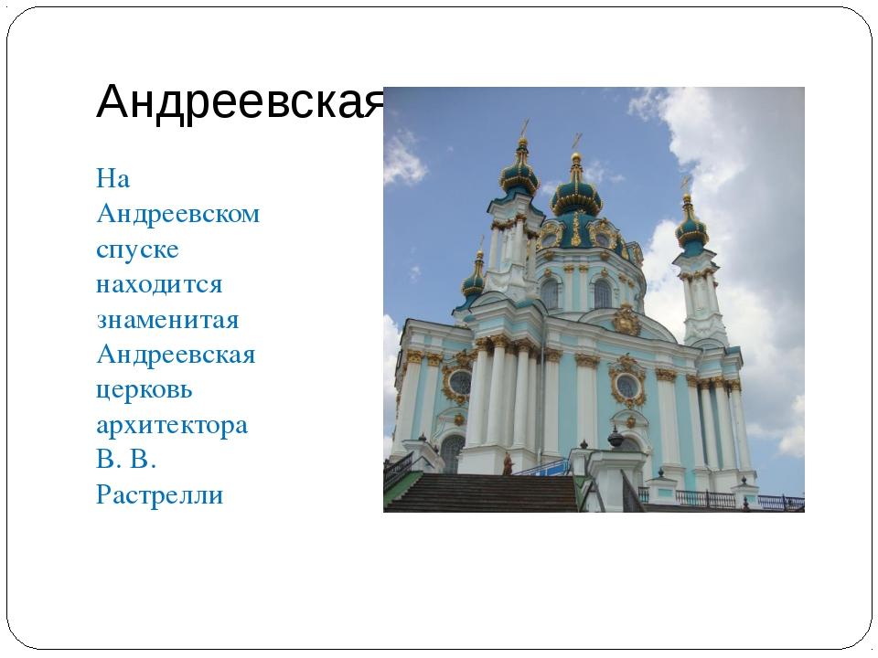 Андреевская церковь На Андреевском спуске находится знаменитая Андреевская це...