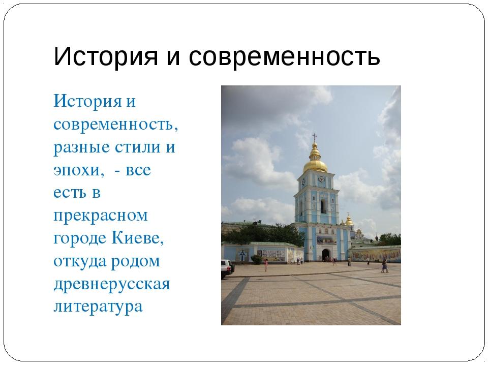 История и современность История и современность, разные стили и эпохи, - все...