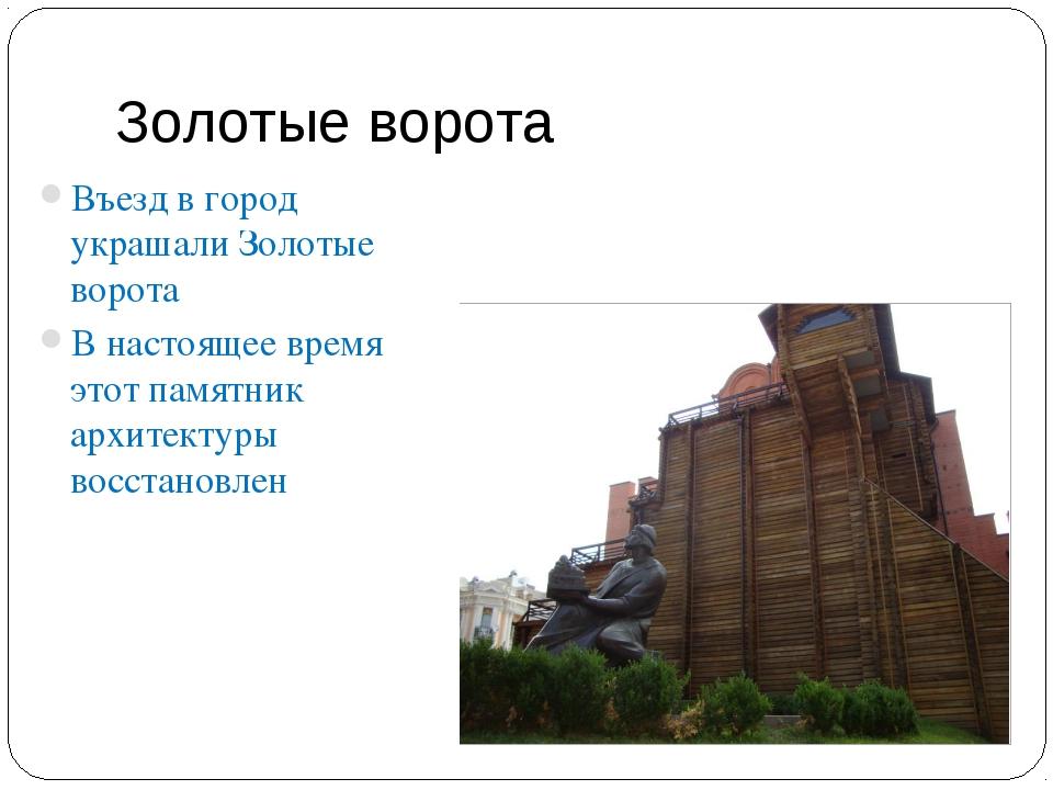 Золотые ворота Въезд в город украшали Золотые ворота В настоящее время этот п...