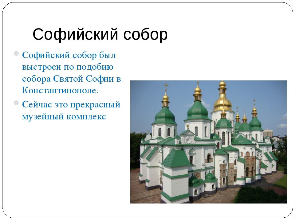 Софийский собор Софийский собор был выстроен по подобию собора Святой Софии в...