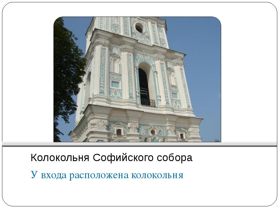 Колокольня Софийского собора У входа расположена колокольня