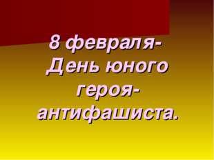 8 февраля- День юного героя-антифашиста.