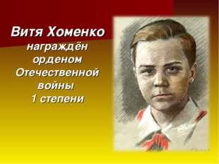 Витя Хоменко награждён орденом Отечественной войны 1 степени