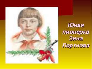 Юная пионерка Зина Портнова