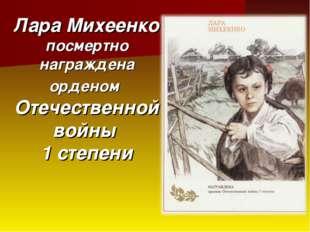 Лара Михеенко посмертно награждена орденом Отечественной войны 1 степени