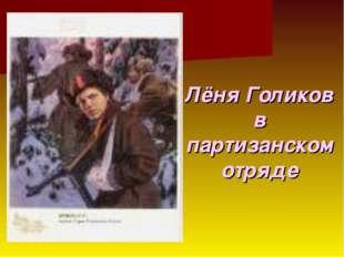Лёня Голиков в партизанском отряде