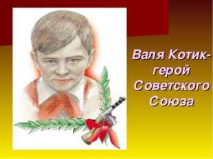 Валя Котик-герой Советского Союза