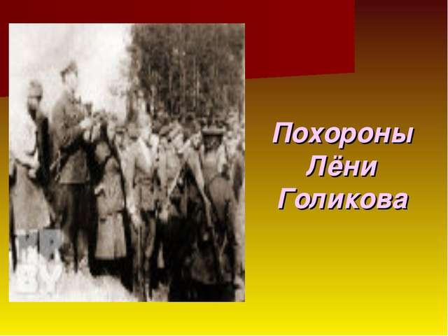Похороны Лёни Голикова
