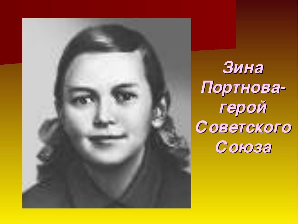 Зина Портнова-герой Советского Союза