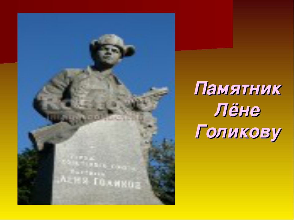 Памятник Лёне Голикову