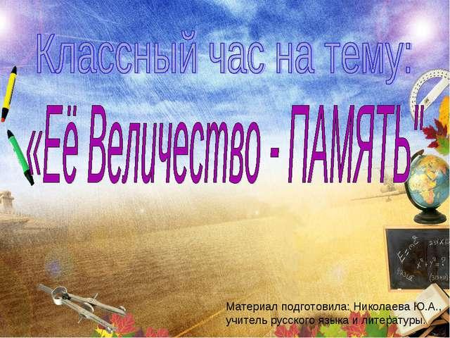 Материал подготовила: Николаева Ю.А., учитель русского языка и литературы.