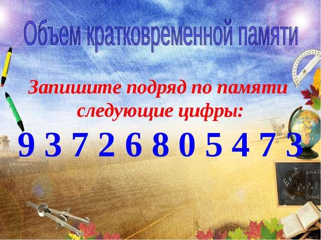 Запишите подряд по памяти следующие цифры: 9 3 7 2 6 8 0 5 4 7 3