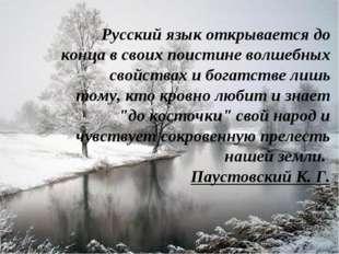 Русский язык открывается до конца в своих поистине волшебных свойствах и бога