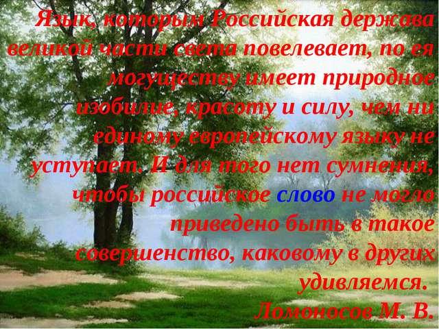 Язык, которым Российская держава великой части света повелевает, по ея могуще...
