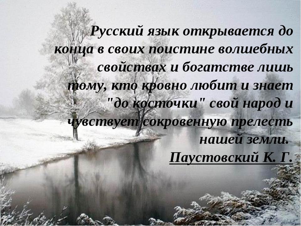 Русский язык открывается до конца в своих поистине волшебных свойствах и бога...