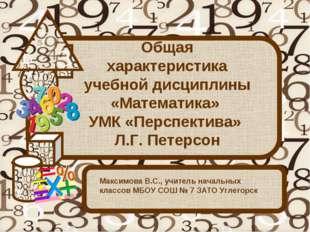 Общая характеристика учебной дисциплины «Математика» УМК «Перспектива» Л.Г. П