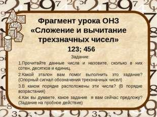 Фрагмент урока ОНЗ «Сложение и вычитание трехзначных чисел» 123; 456 Задание: