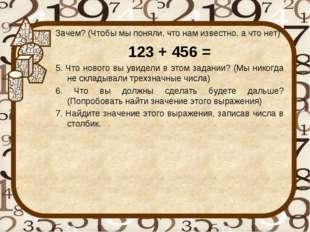 Зачем? (Чтобы мы поняли, что нам известно, а что нет) 123 + 456 = 5. Что ново