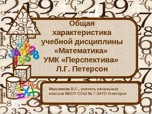 Общая характеристика учебной дисциплины «Математика» УМК «Перспектива» Л.Г. П...