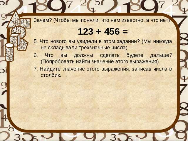 Зачем? (Чтобы мы поняли, что нам известно, а что нет) 123 + 456 = 5. Что ново...