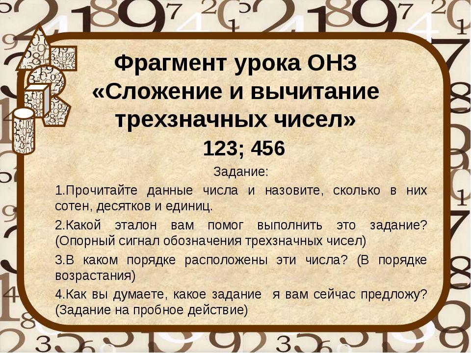 Фрагмент урока ОНЗ «Сложение и вычитание трехзначных чисел» 123; 456 Задание:...