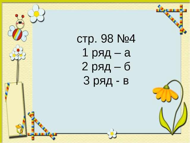 стр. 98 №4 1 ряд – а 2 ряд – б 3 ряд - в