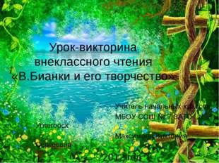 Урок-викторина внеклассного чтения «В.Бианки и его творчество» Учитель н