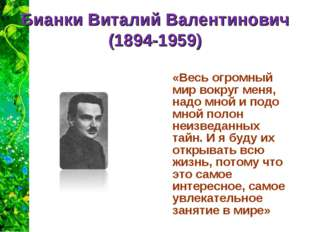 Бианки Виталий Валентинович (1894-1959)  «Весь огромный мир вокруг меня, на