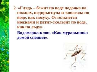 2. «Глядь – бежит по воде лодочка на ножках, подпрыгнула и зашагала по воде,