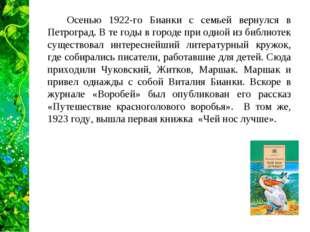 Осенью 1922-го Бианки с семьей вернулся в Петроград. В те годы в городе при