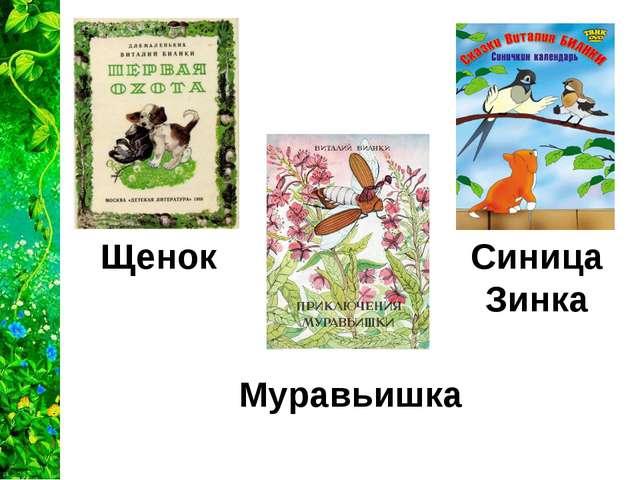 Синица Зинка Щенок Муравьишка 1 - null