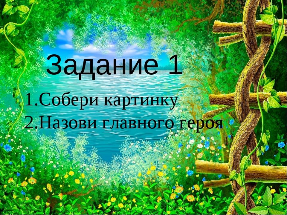 Собери картинку Назови главного героя Задание 1