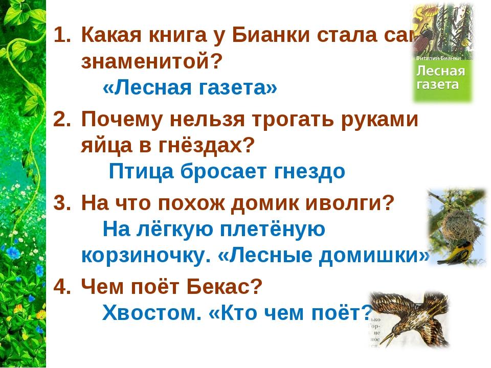 Какая книга у Бианки стала самой знаменитой? «Лесная газета» Почему нельзя т...