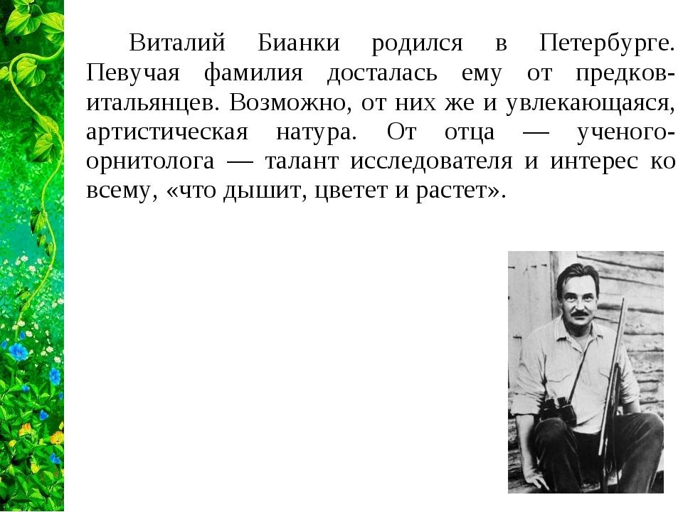 Виталий Бианки родился в Петербурге. Певучая фамилия досталась ему от предк...