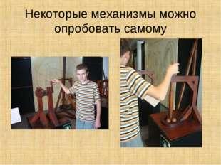 Некоторые механизмы можно опробовать самому