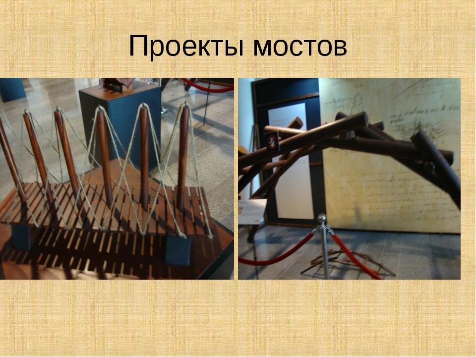 Проекты мостов