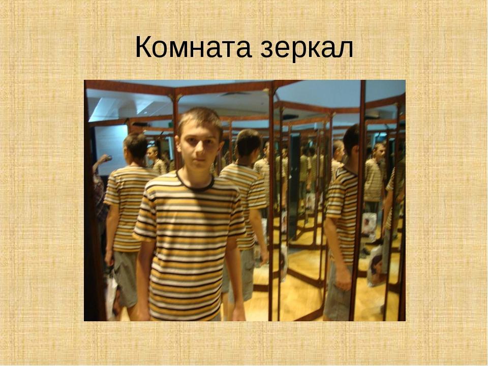 Комната зеркал
