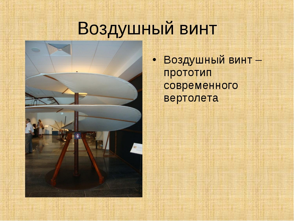 Воздушный винт Воздушный винт – прототип современного вертолета