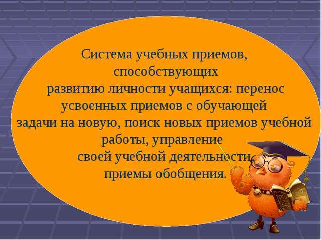 Система учебных приемов, способствующих развитию личности учащихся: перенос у...