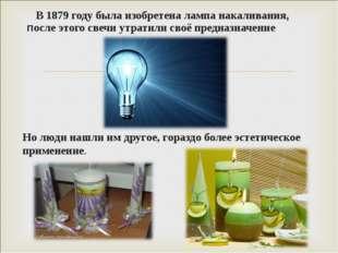 В 1879 году была изобретена лампа накаливания, после этого свечи утратили св
