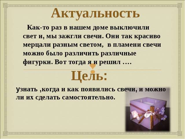 Актуальность узнать ,когда и как появились свечи, и можно ли их сделать самос...