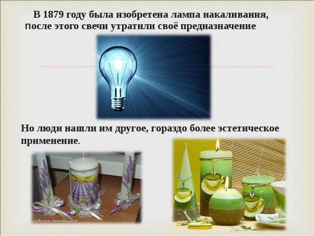 В 1879 году была изобретена лампа накаливания, после этого свечи утратили св...