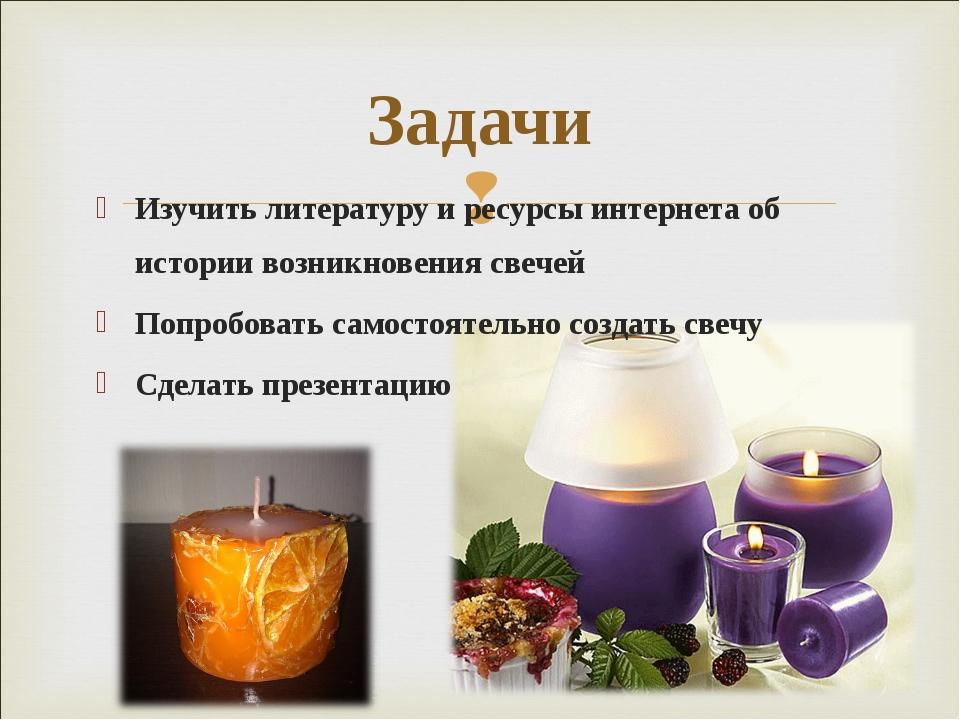 Изучить литературу и ресурсы интернета об истории возникновения свечей Попроб...