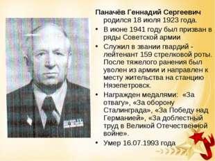 Паначёв Геннадий Сергеевич родился 18 июля 1923 года. В июне 1941 году был пр